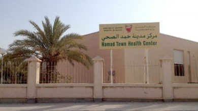 Bahrain: 24 Hour Health Centre In Hamad Town